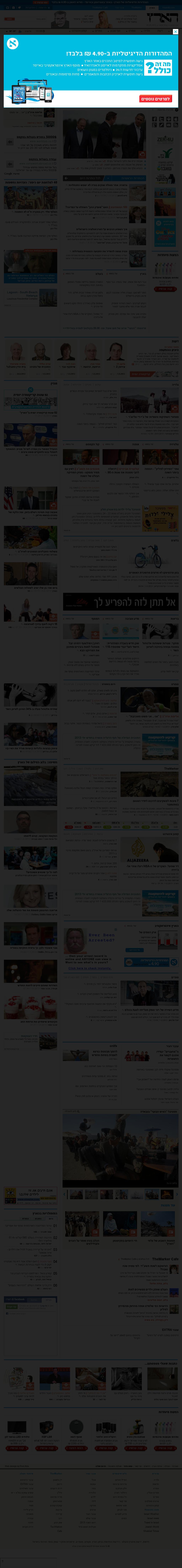 Haaretz at Sunday Sept. 1, 2013, 12:08 p.m. UTC