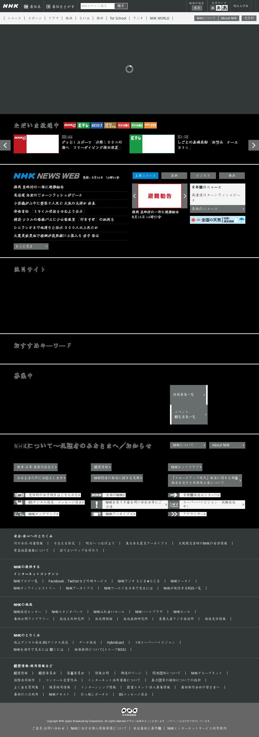 NHK Online at Monday Aug. 14, 2017, 4:17 p.m. UTC
