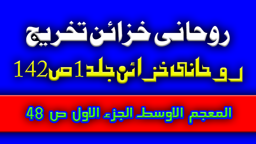 تخریج روحانی خزائن جلد 1 ص 142