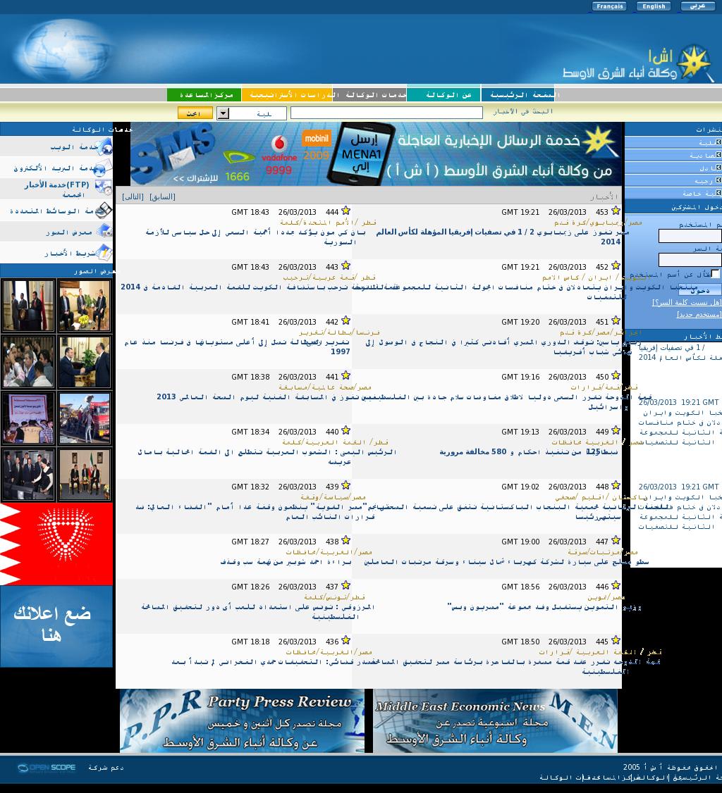 MENA at Tuesday March 26, 2013, 7:24 p.m. UTC