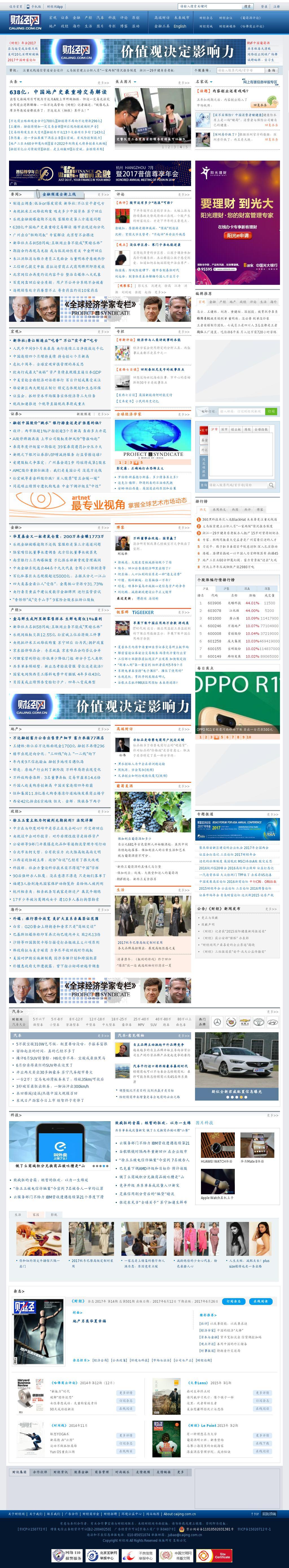 Caijing at Wednesday July 19, 2017, 6:01 p.m. UTC