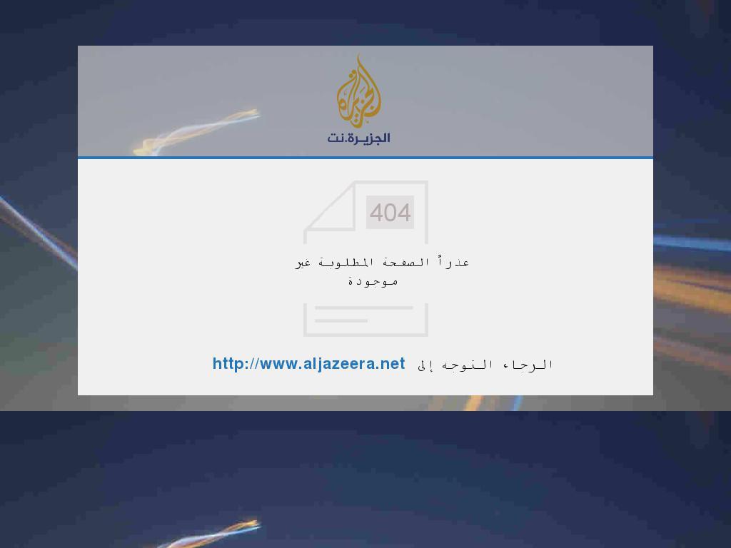Al Jazeera at Thursday Nov. 3, 2016, 11:07 a.m. UTC
