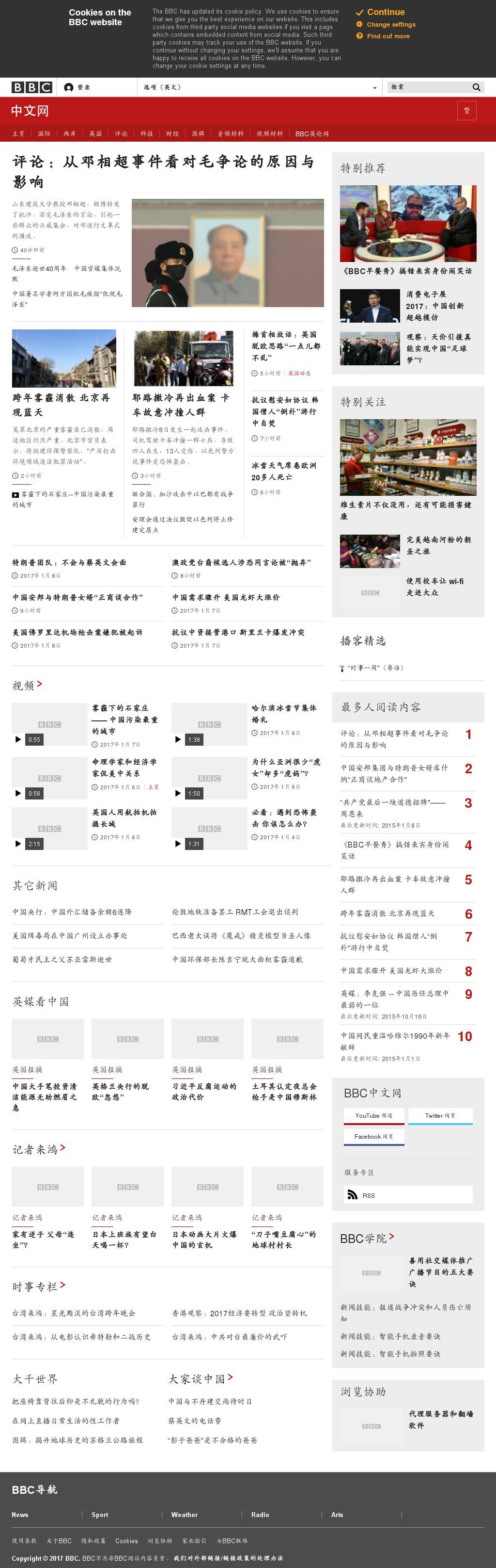 BBC (Chinese) at Sunday Jan. 8, 2017, 6:01 p.m. UTC