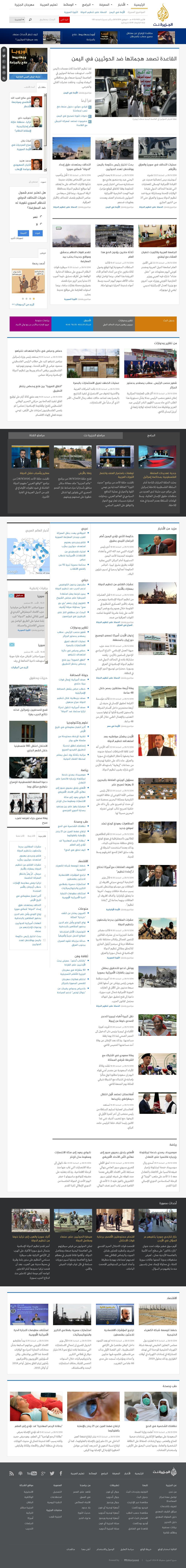 Al Jazeera at Sunday Sept. 28, 2014, 11:11 p.m. UTC