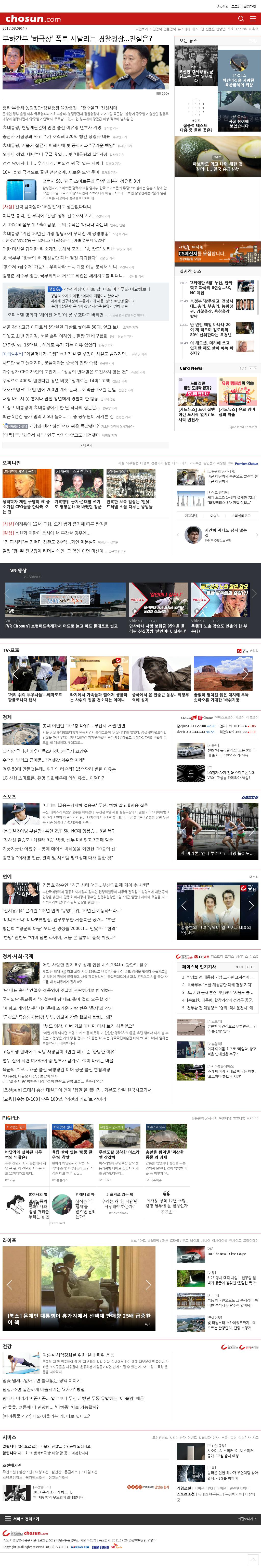 chosun.com at Tuesday Aug. 8, 2017, 4:02 p.m. UTC