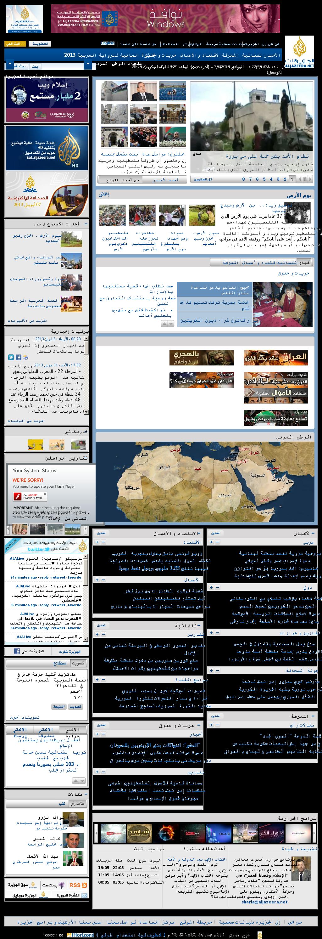 Al Jazeera at Wednesday April 3, 2013, 9:09 p.m. UTC
