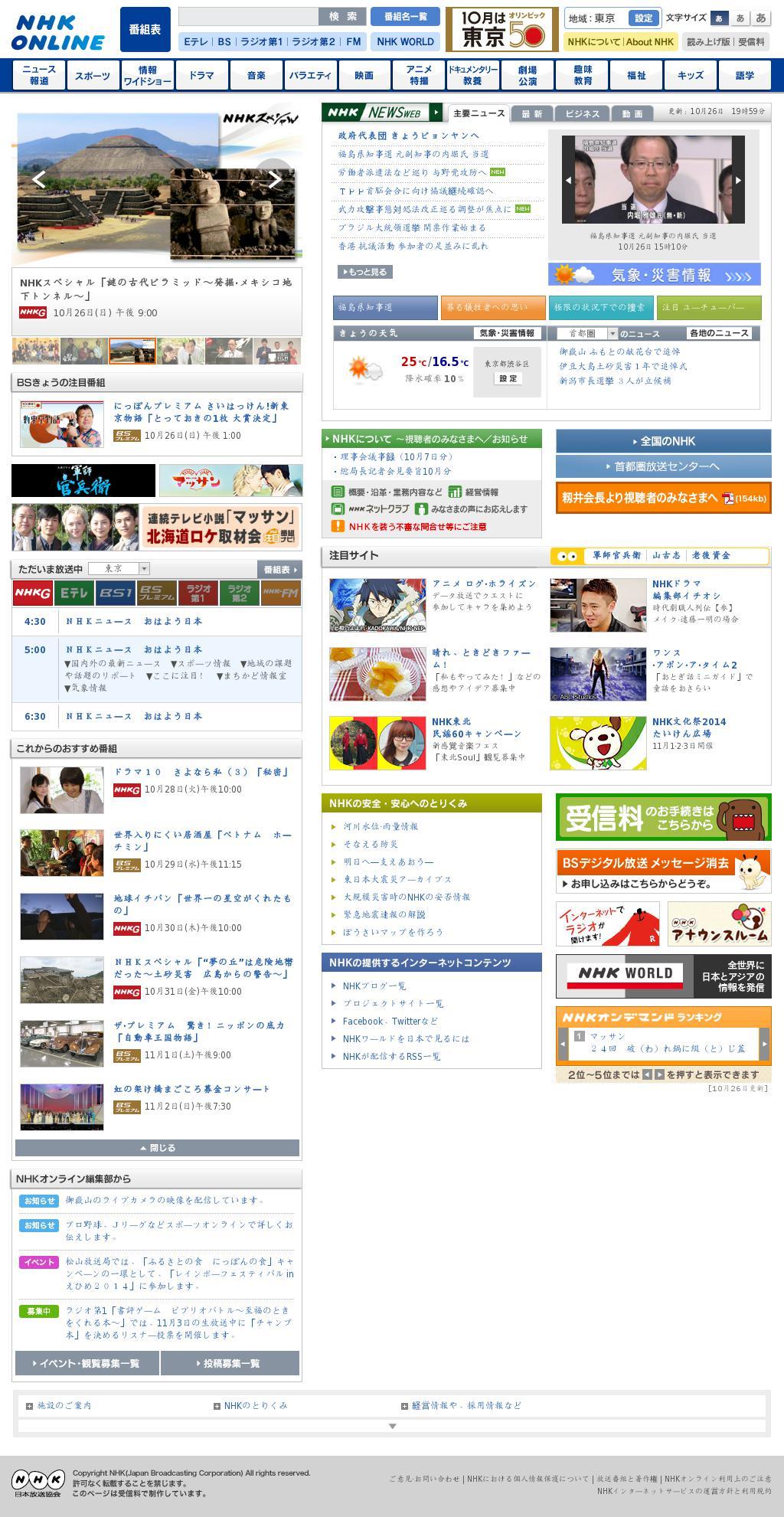 NHK Online at Sunday Oct. 26, 2014, 8:10 p.m. UTC