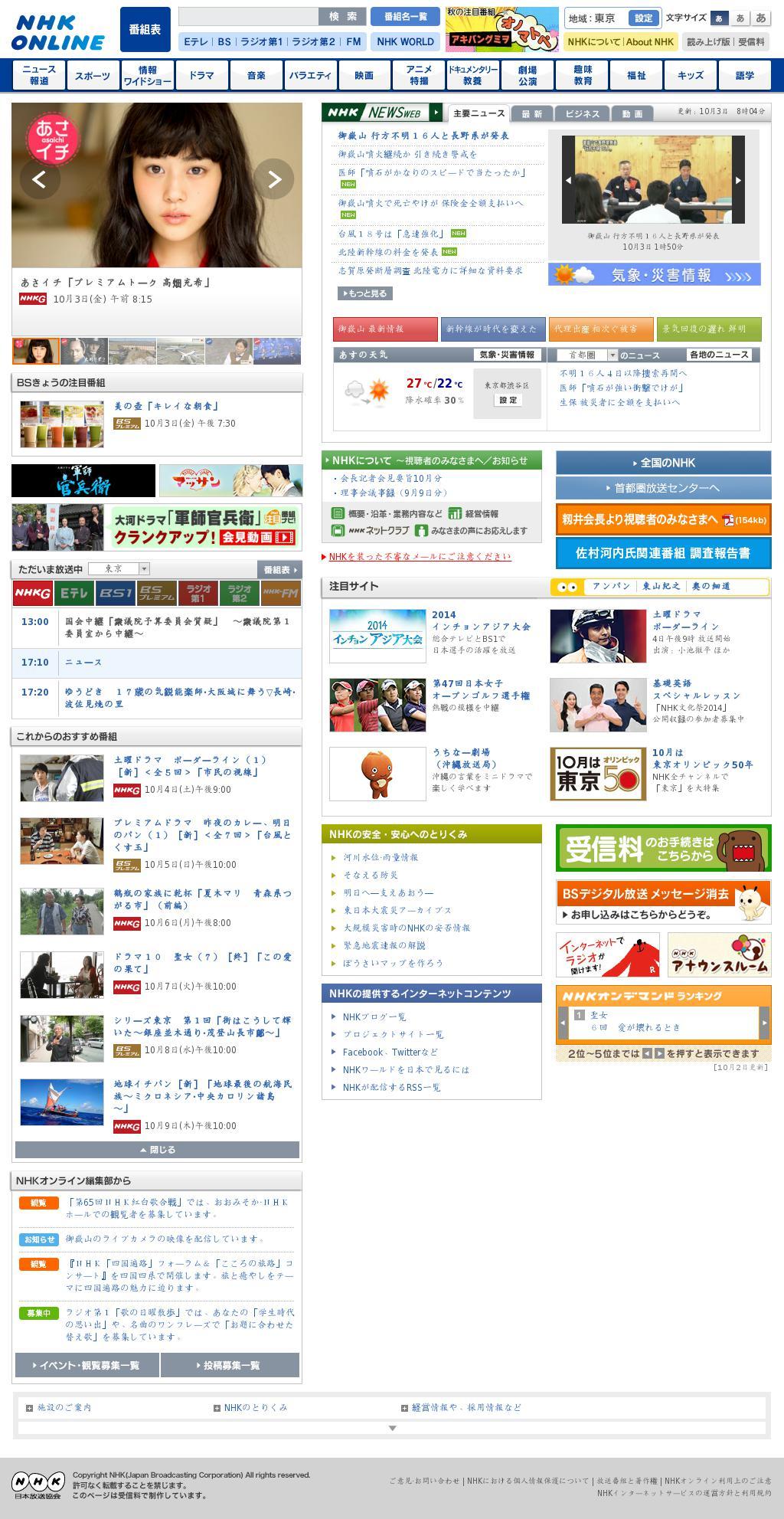 NHK Online at Friday Oct. 3, 2014, 8:10 a.m. UTC
