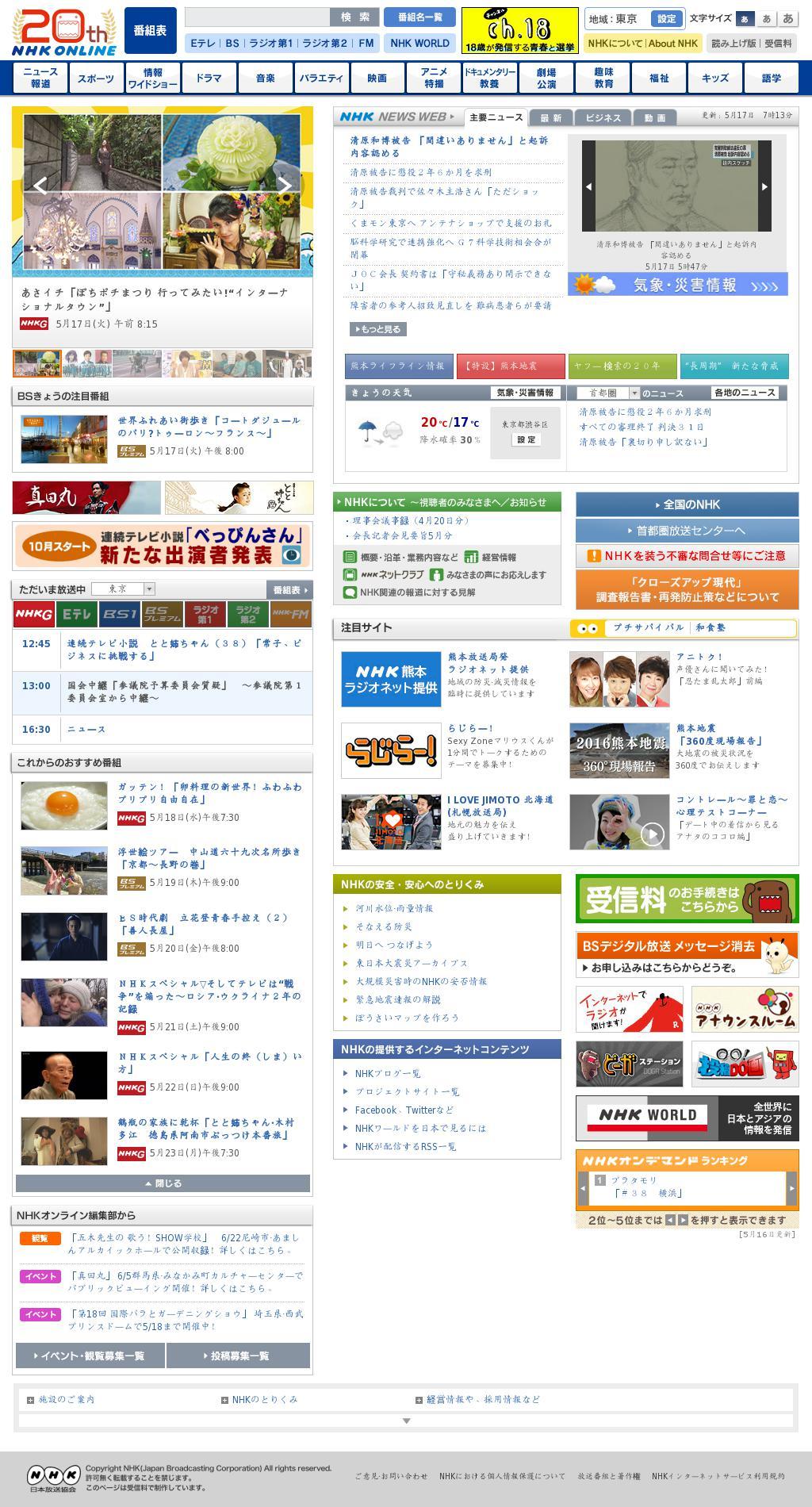 NHK Online at Tuesday May 17, 2016, 7:15 a.m. UTC