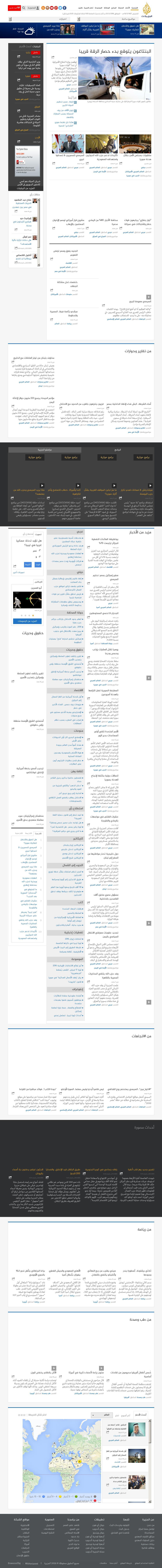 Al Jazeera at Thursday Feb. 25, 2016, 9:10 a.m. UTC