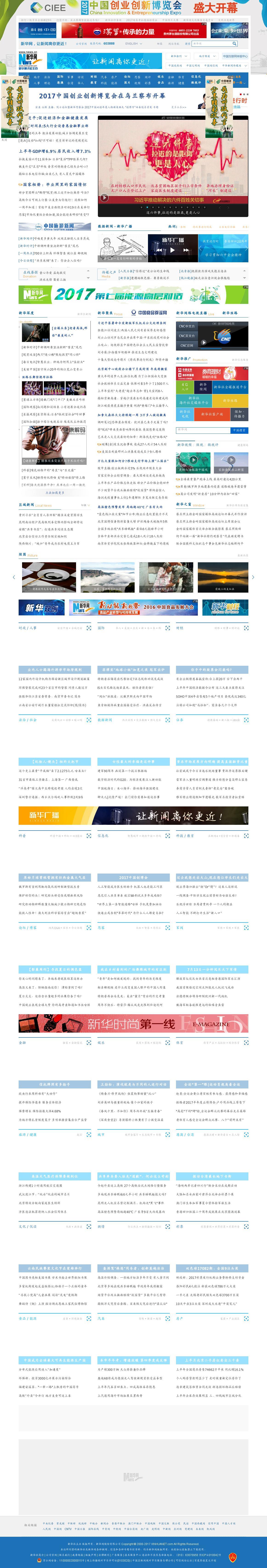 Xinhua at Monday July 17, 2017, 7:42 a.m. UTC
