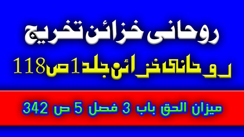تخریج روحانی خزائن جلد 1 ص 118