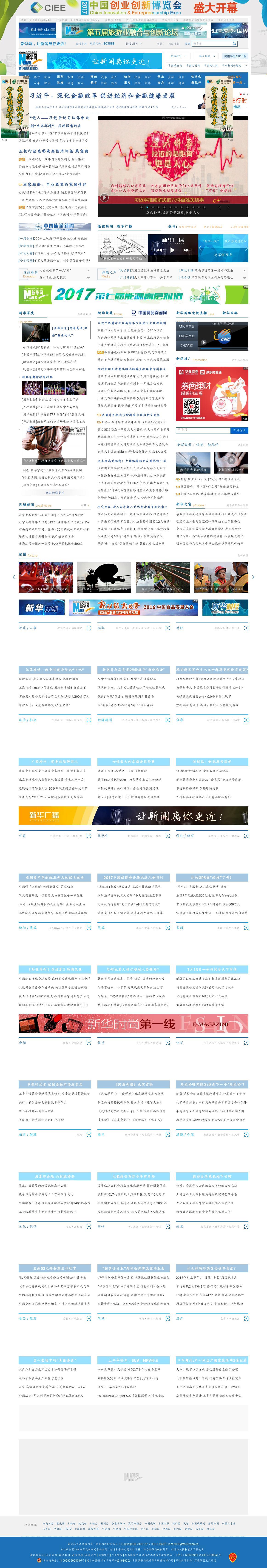 Xinhua at Sunday July 16, 2017, 10:26 a.m. UTC