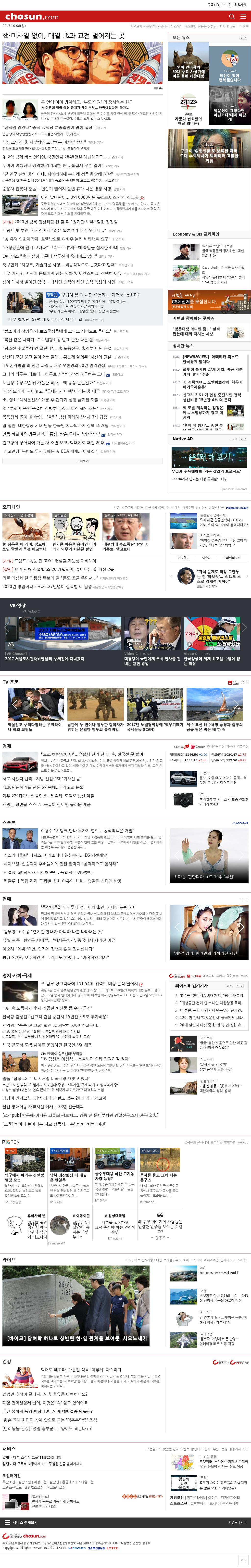 chosun.com at Saturday Oct. 7, 2017, 9:01 p.m. UTC