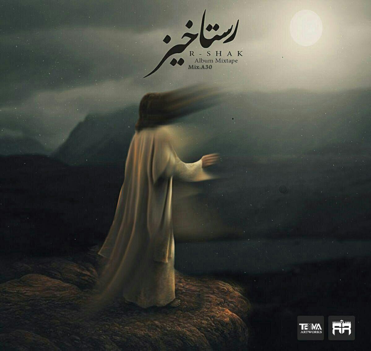 دانلود آلبوم جدید و بسیار زیبای حسین آرشاک به نام رستاخیز