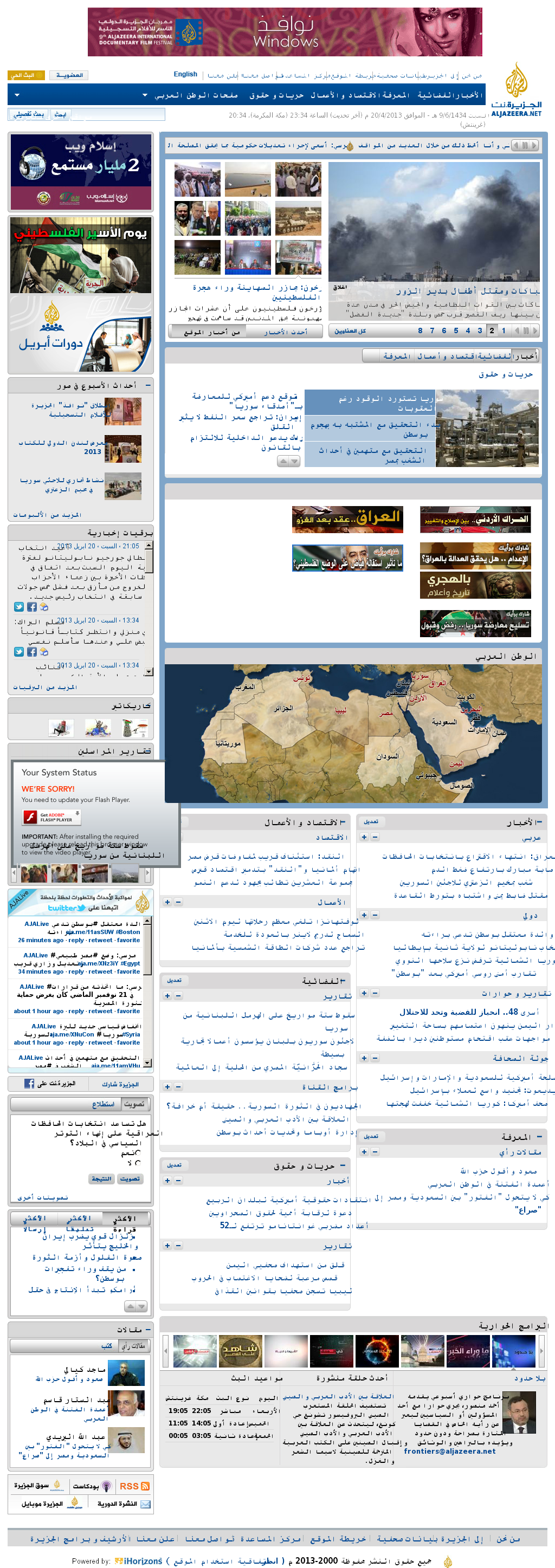 Al Jazeera at Saturday April 20, 2013, 9:10 p.m. UTC