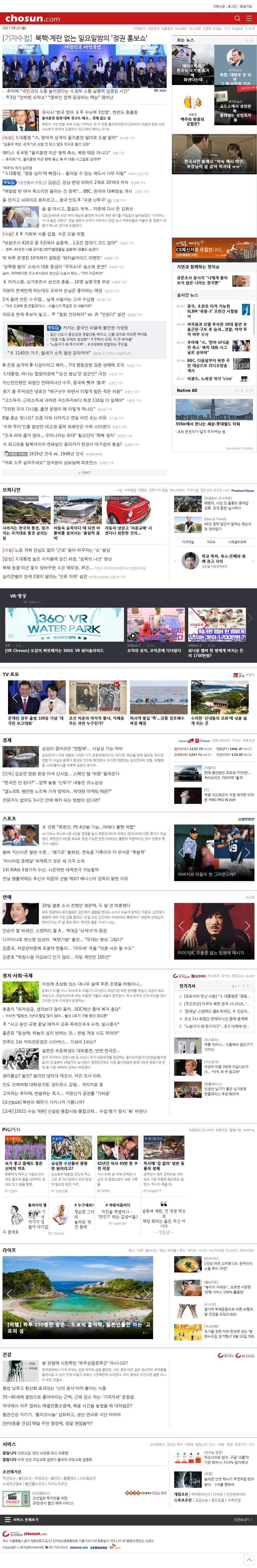 chosun.com at Monday Aug. 21, 2017, 3:02 a.m. UTC