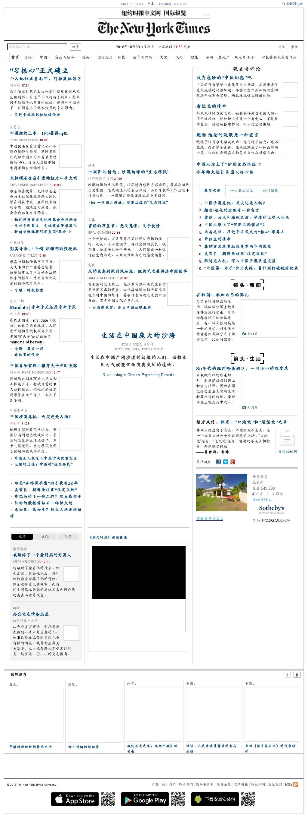 The New York Times (Chinese) at Friday Oct. 28, 2016, 2:13 p.m. UTC