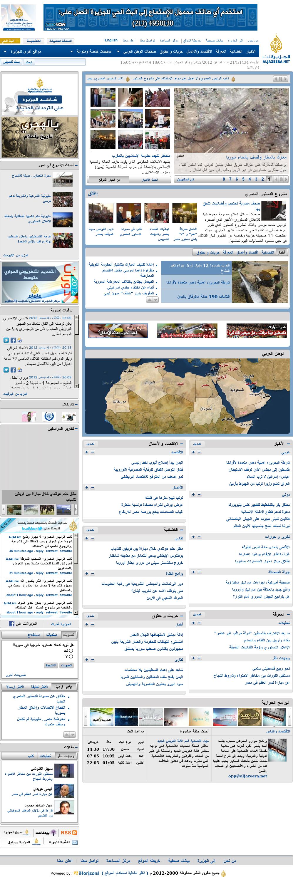 Al Jazeera at Wednesday Dec. 5, 2012, 3:22 p.m. UTC