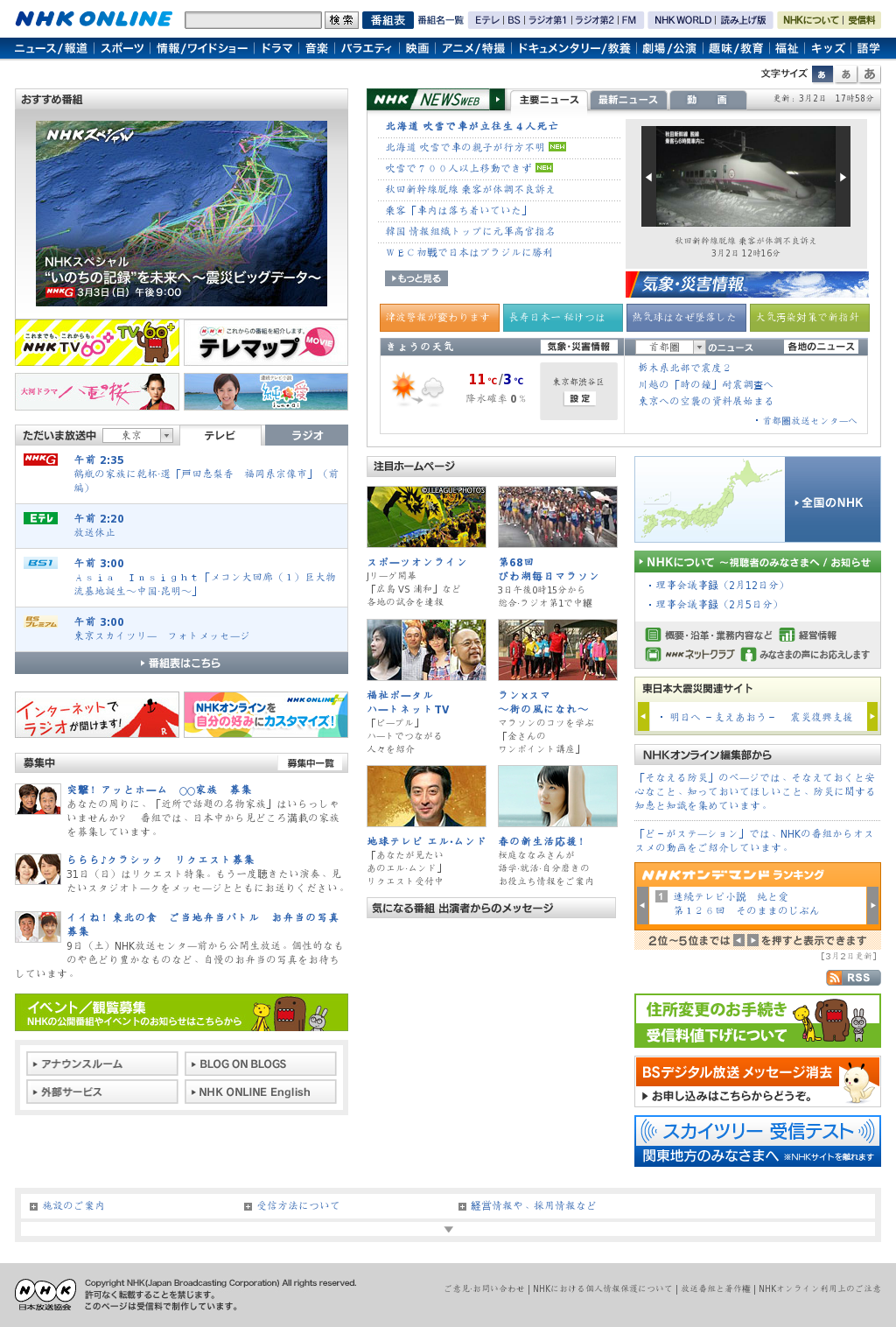 NHK Online at Saturday March 2, 2013, 6:17 p.m. UTC