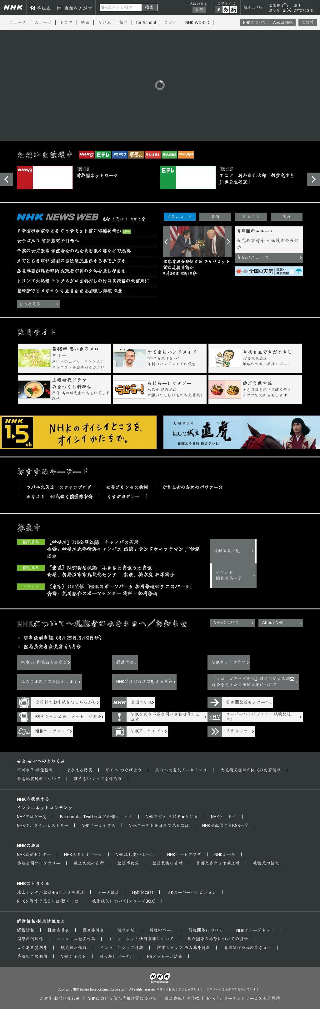 NHK Online at Friday May 26, 2017, 9:20 a.m. UTC